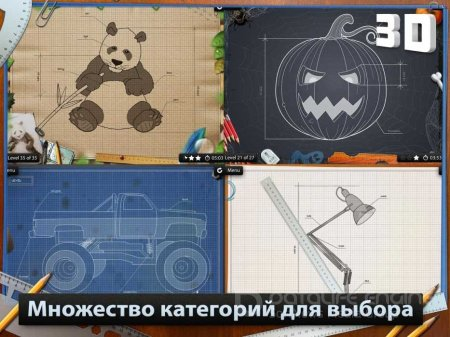 Взломанный Blueprint3D HD для Андроид