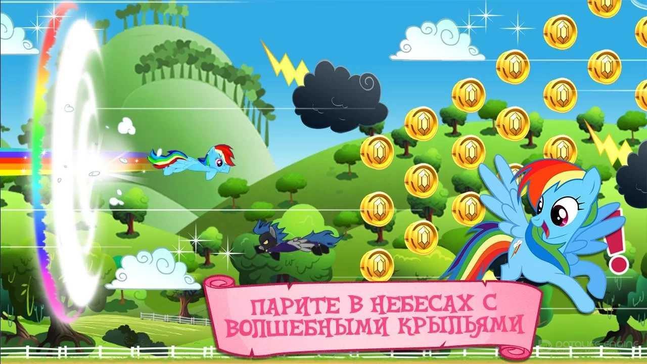 Equestria Girls взломанная (Мод много денег)