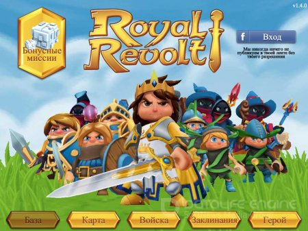Взломанный Royal Revolt! для Андроид