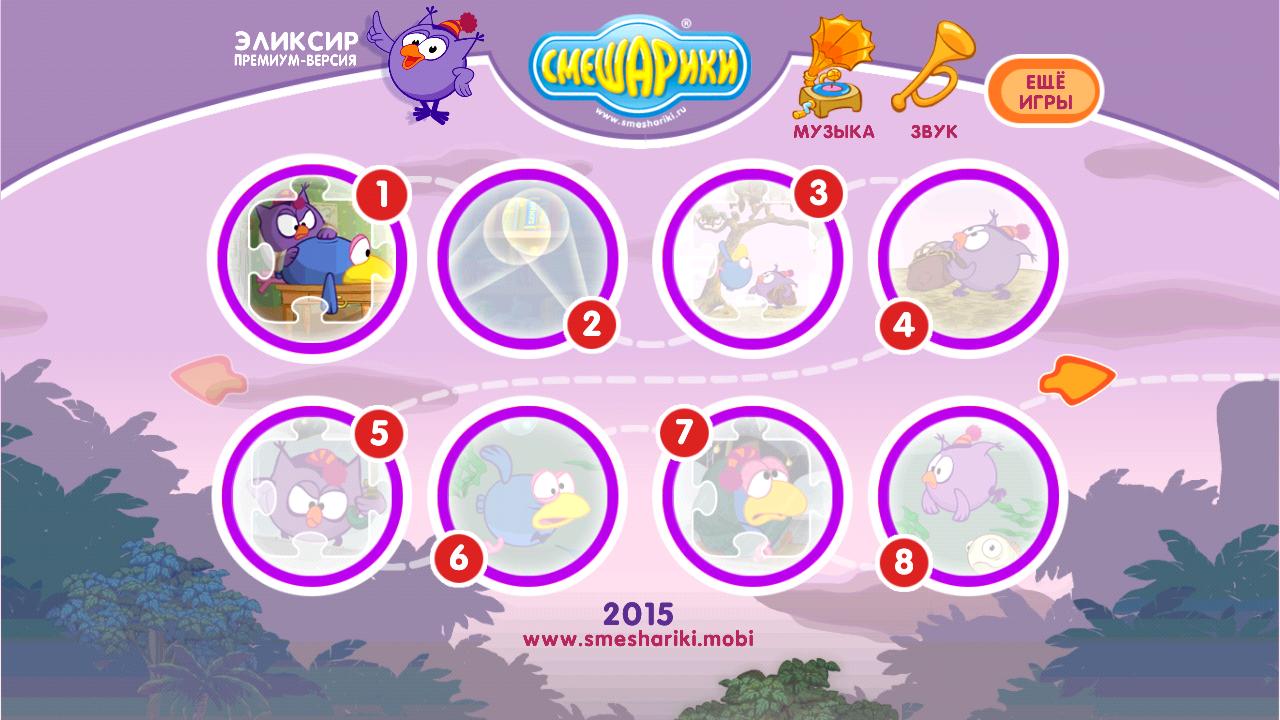 игры смешарики для девочек бесплатные игры на выбрать котел